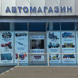 Автомагазины Георгиевска