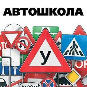 Автошколы Георгиевска