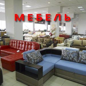 Магазины мебели Георгиевска