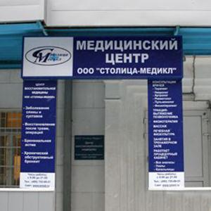Медицинские центры Георгиевска