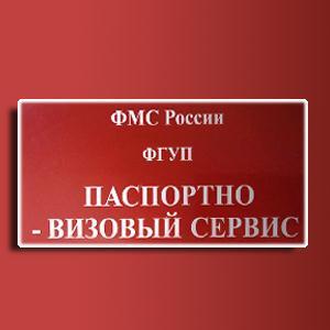 Паспортно-визовые службы Георгиевска