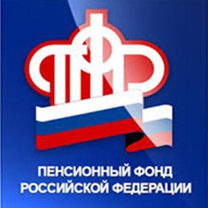 Пенсионные фонды Георгиевска