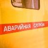 Аварийные службы в Георгиевске