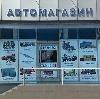 Автомагазины в Георгиевске