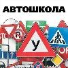 Автошколы в Георгиевске