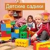 Детские сады в Георгиевске