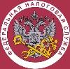 Налоговые инспекции, службы в Георгиевске