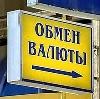 Обмен валют в Георгиевске