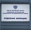 Отделения полиции в Георгиевске