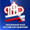 Пенсионные фонды в Георгиевске