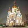Религиозные учреждения в Георгиевске