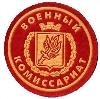 Военкоматы, комиссариаты в Георгиевске