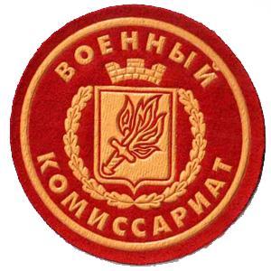 Военкоматы, комиссариаты Георгиевска